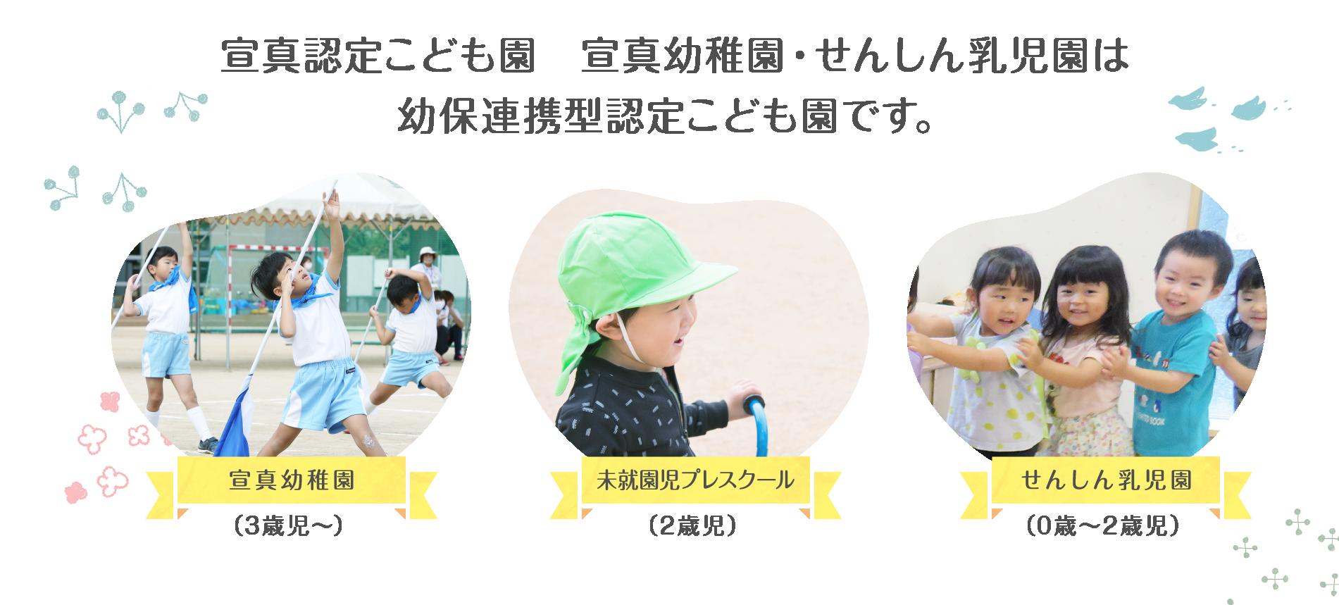 宣真認定こども園宣真幼稚園・せんしん保育園は幼保連携型認定こども園です。
