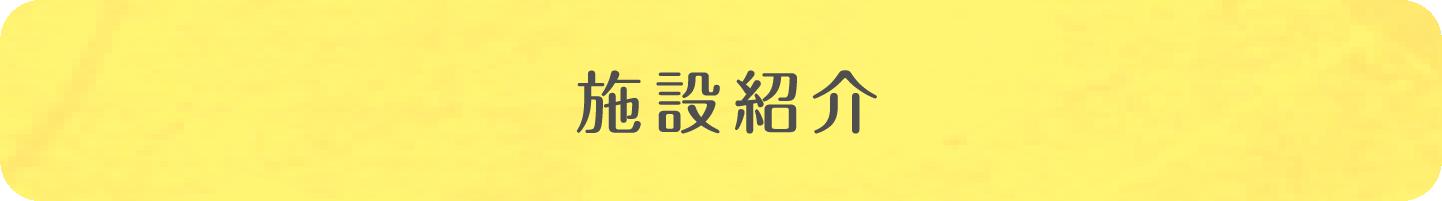 施設・制服紹介