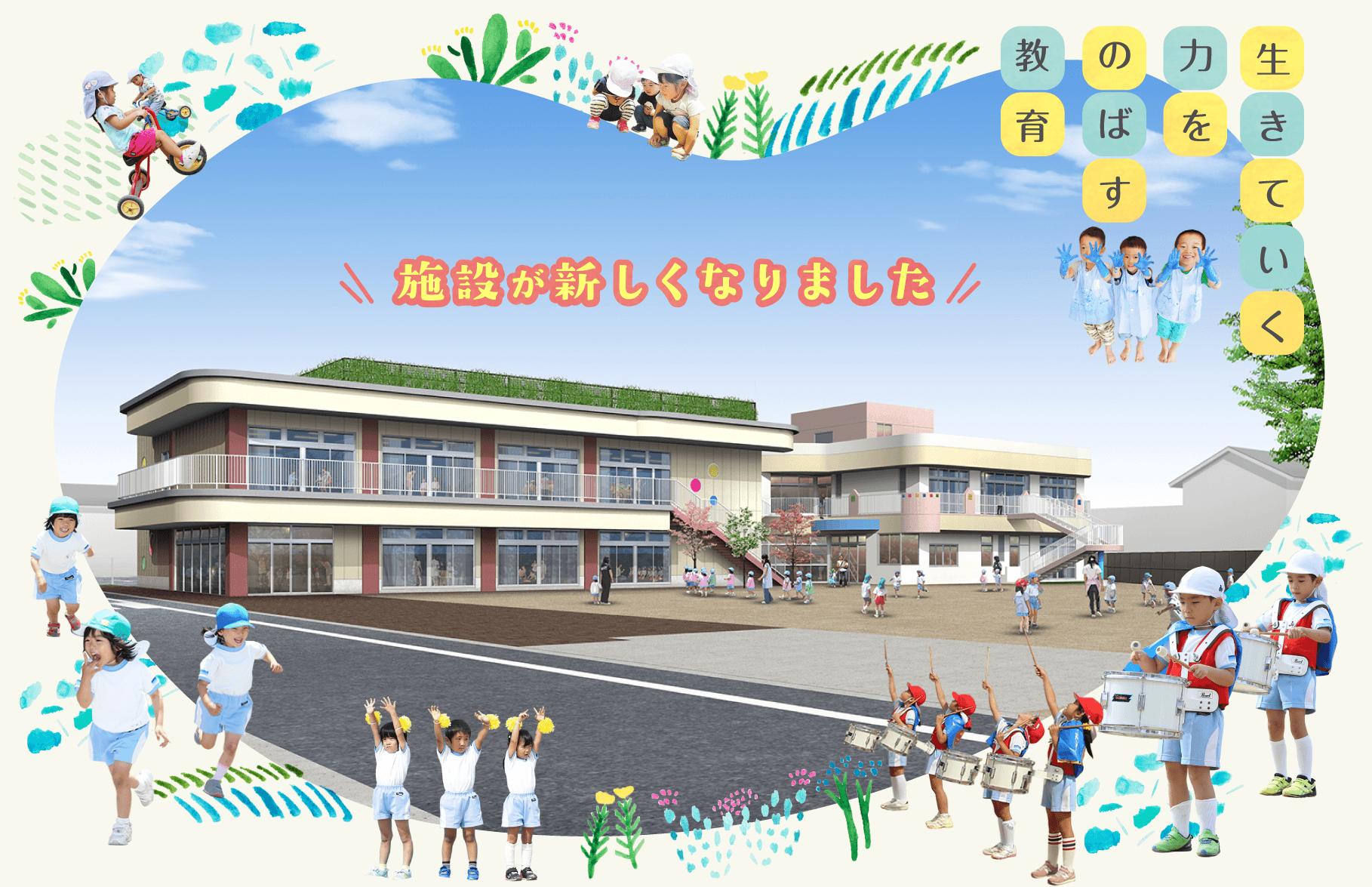 生きていく力をのばす教育 令和3年3月 新園舎完成予定